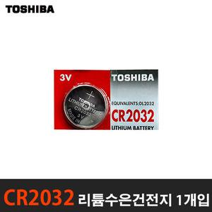 도시바TOSHIBA리튬수은건전지CR2032 / 1개